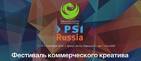 Dragon Gifts на выставке PSI Russia уже в сентябре!